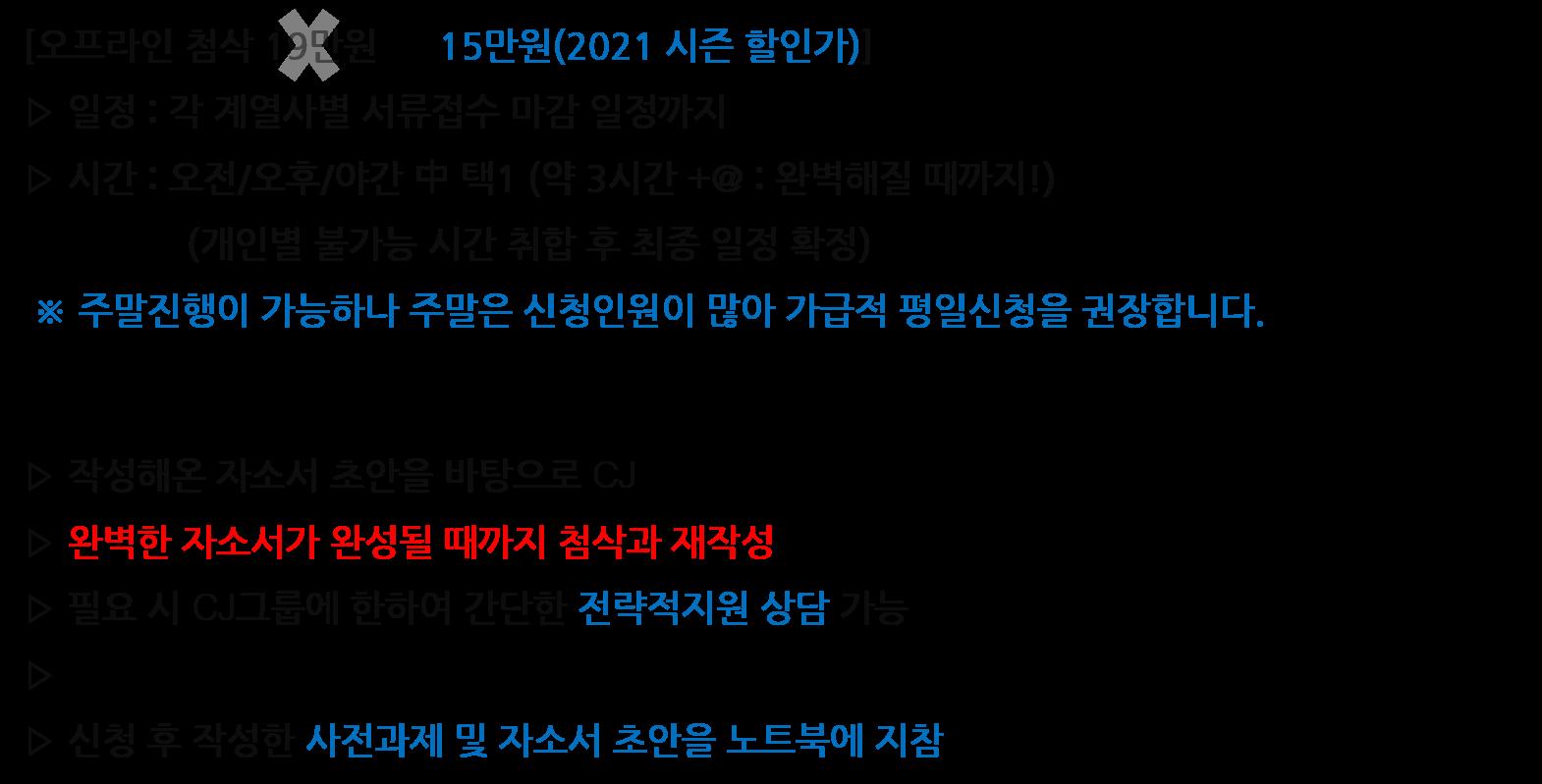 CJ자소서첨삭반_커리어비전05.png