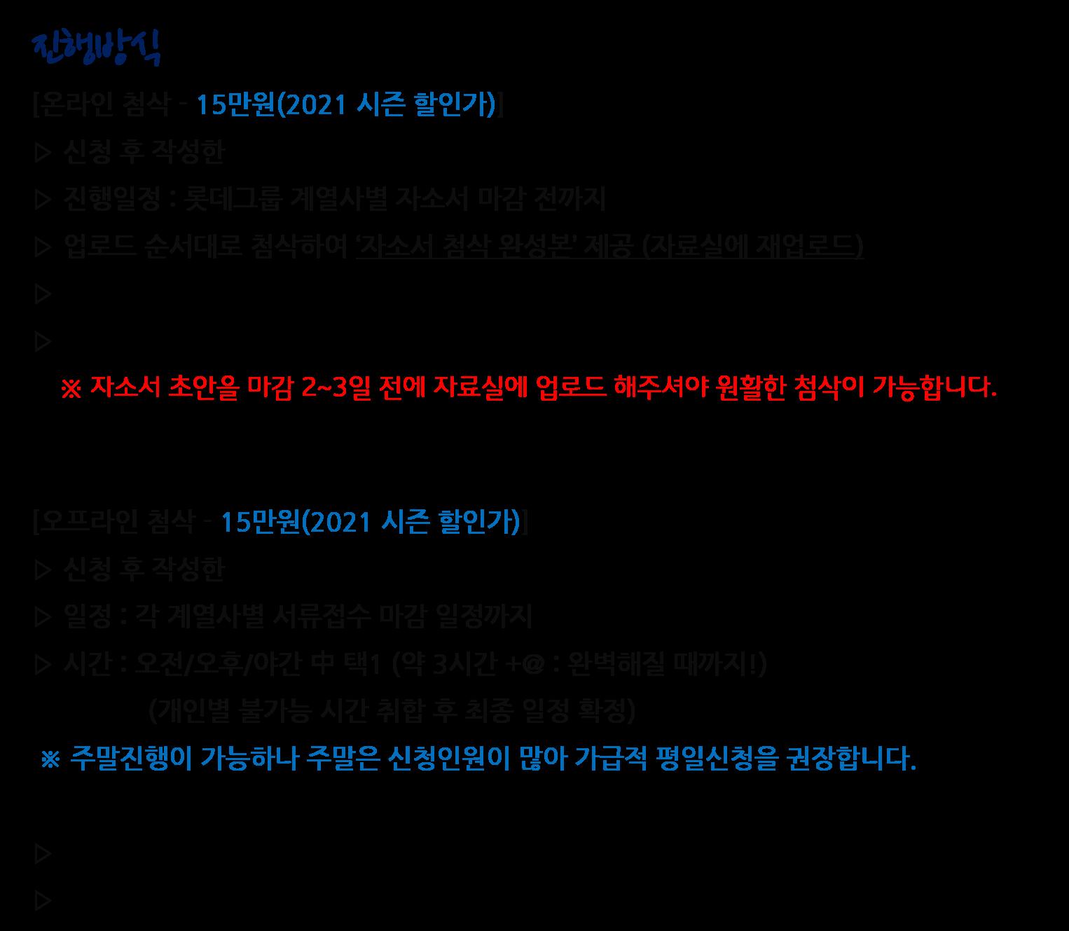 롯데자소서첨삭반_커리어비전03.png