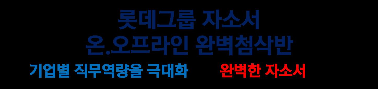 롯데자소서첨삭_1.png