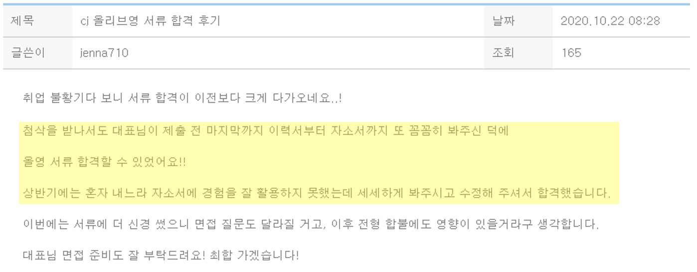 CJ자소서첨삭반_커리어비전02.png