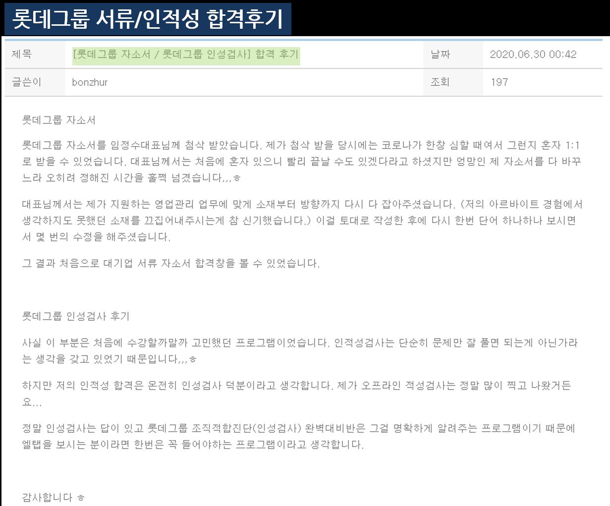 롯데자소서첨삭반_커리어비전01.png