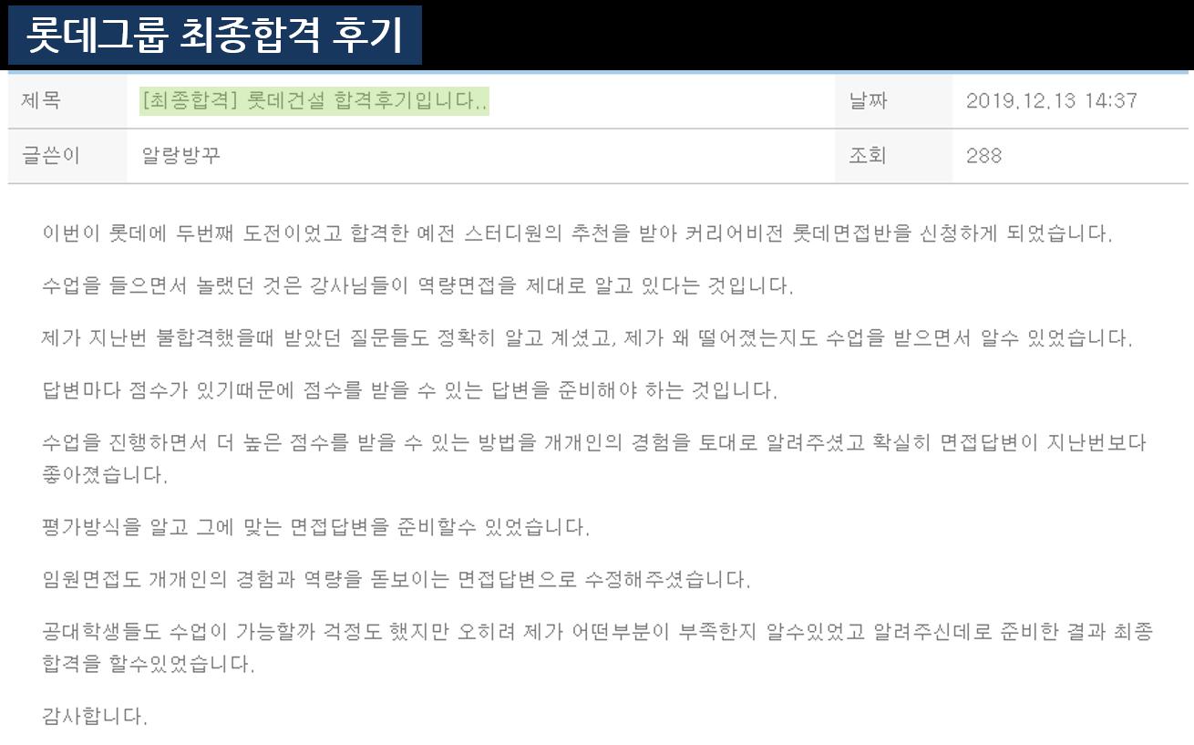 롯데자소서첨삭반_커리어비전02.png