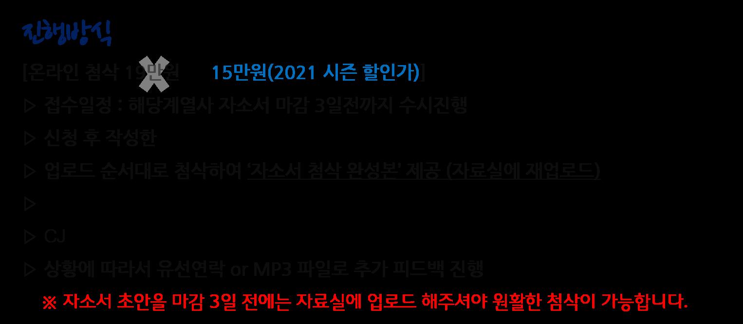 CJ자소서첨삭반_커리어비전04.png