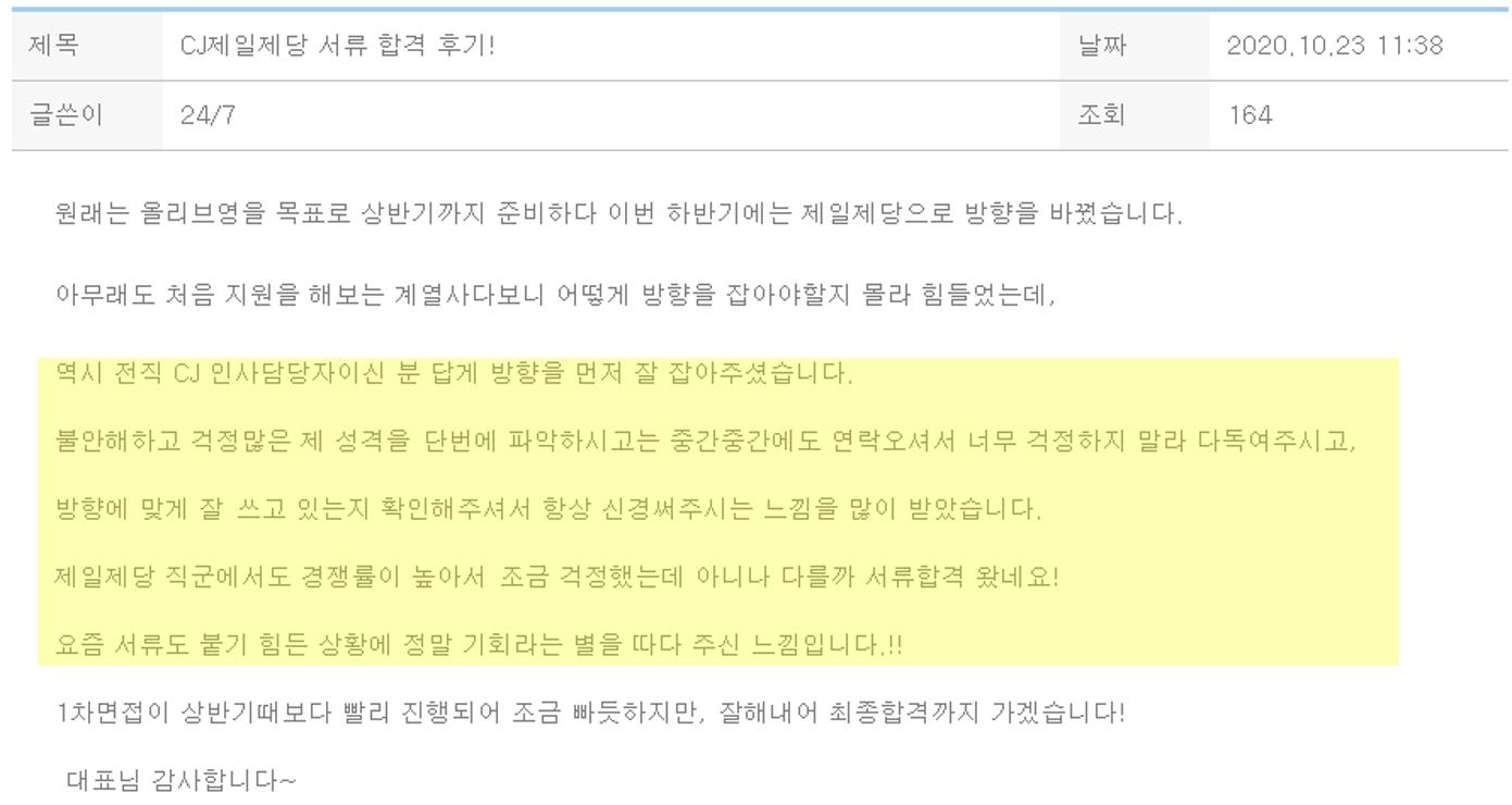 CJ자소서첨삭반_커리어비전03.png